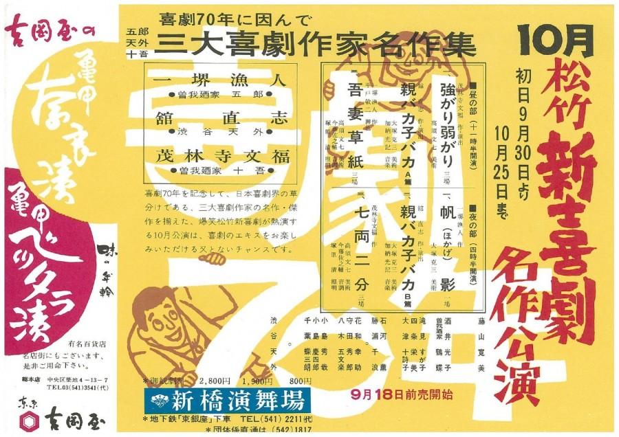 【演舞場】10月松竹新喜劇名作公演