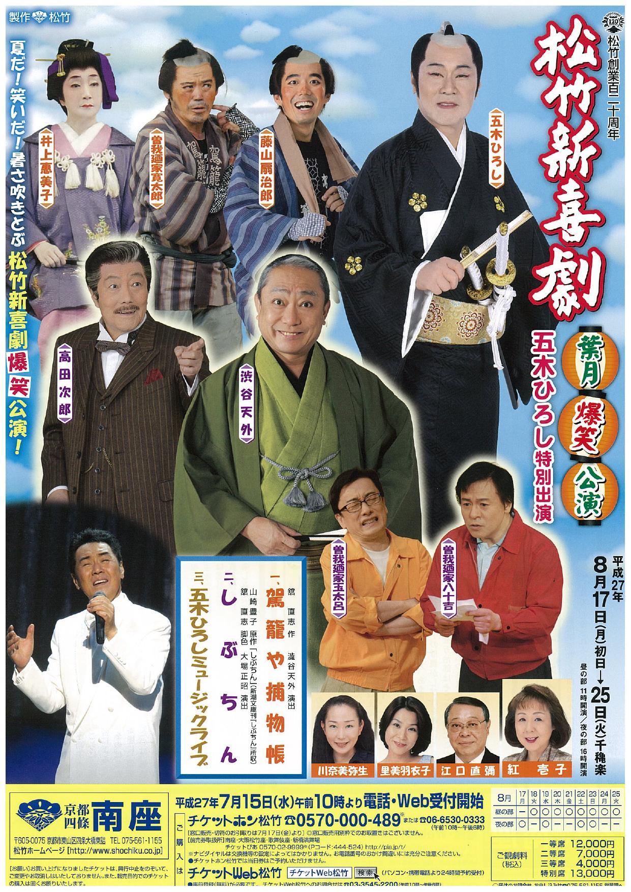 【南座】松竹新喜劇 葉月爆笑公演