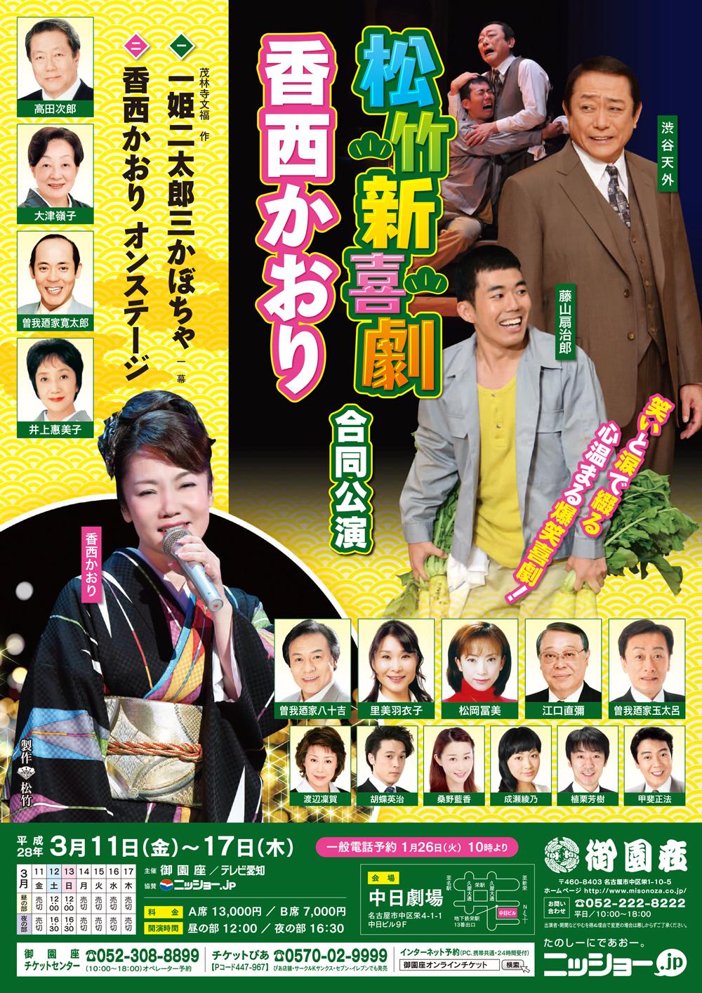 【中日劇場】  松竹新喜劇・香西かおり合同公演