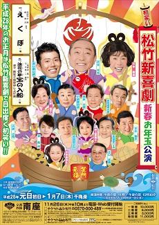 【南座】松竹新喜劇 初笑い 新春お年玉公演