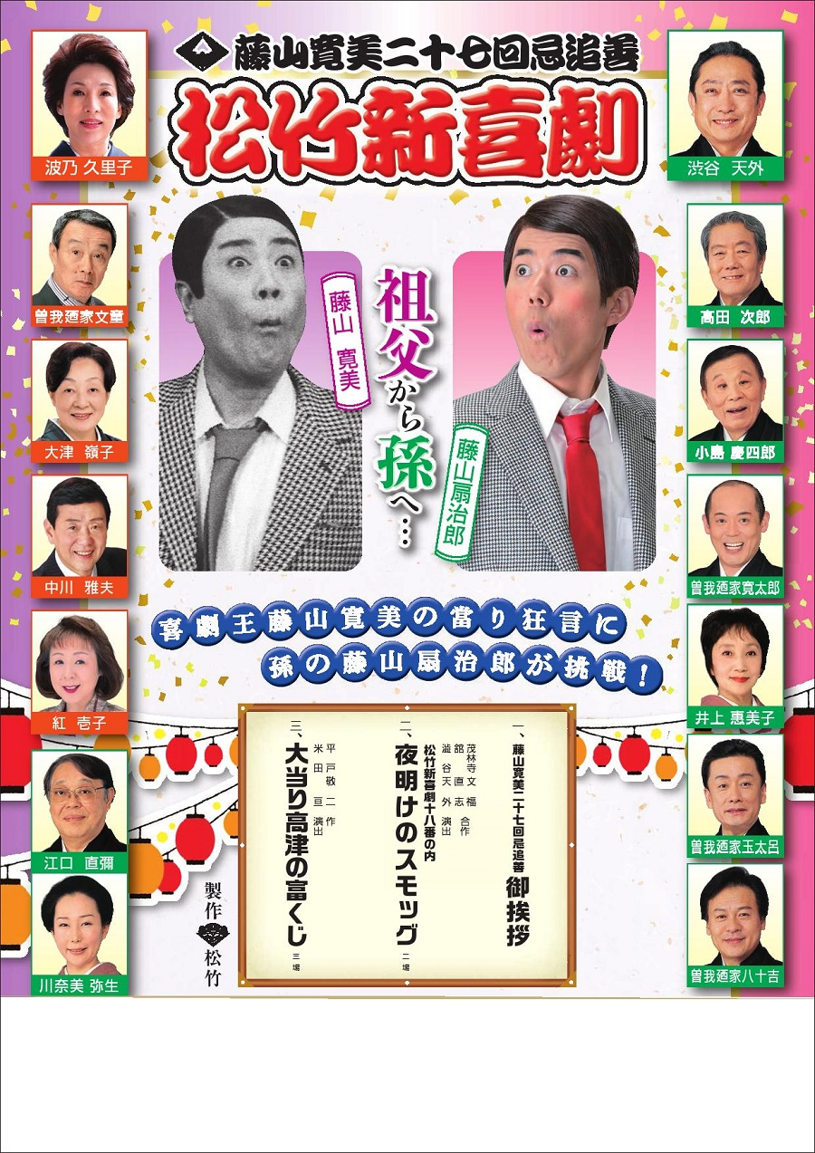 【巡業】松竹新喜劇