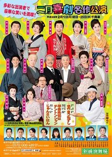 【演舞場】二月喜劇名作公演