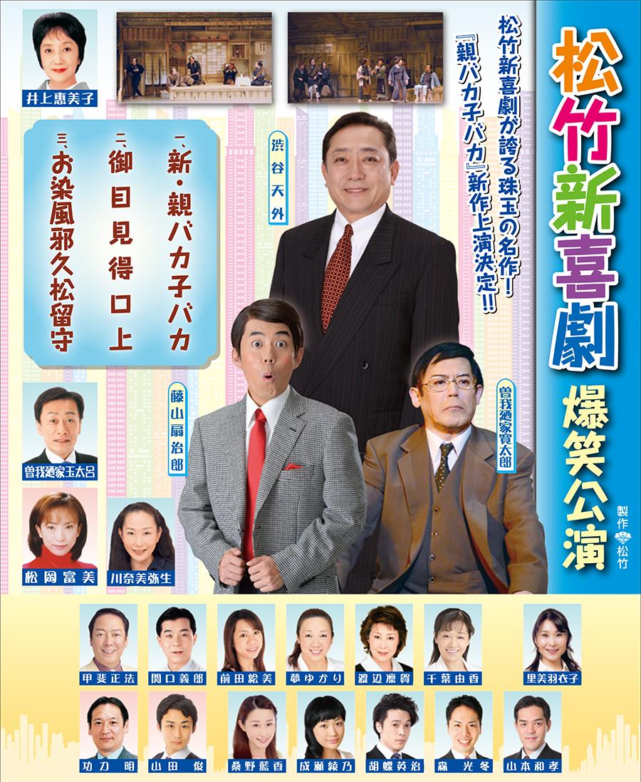 【巡業】松竹新喜劇 爆笑公演