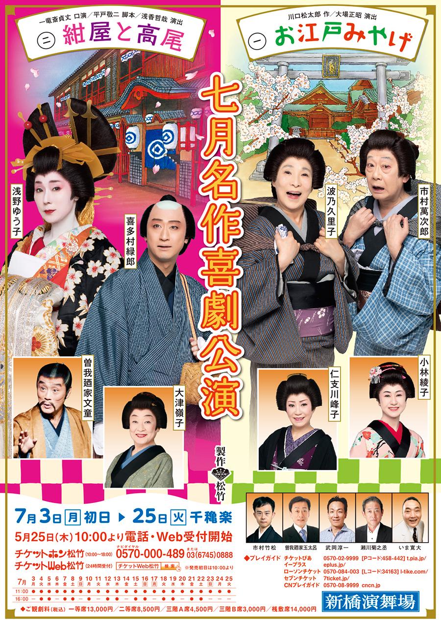 【演舞場】七月名作喜劇公演