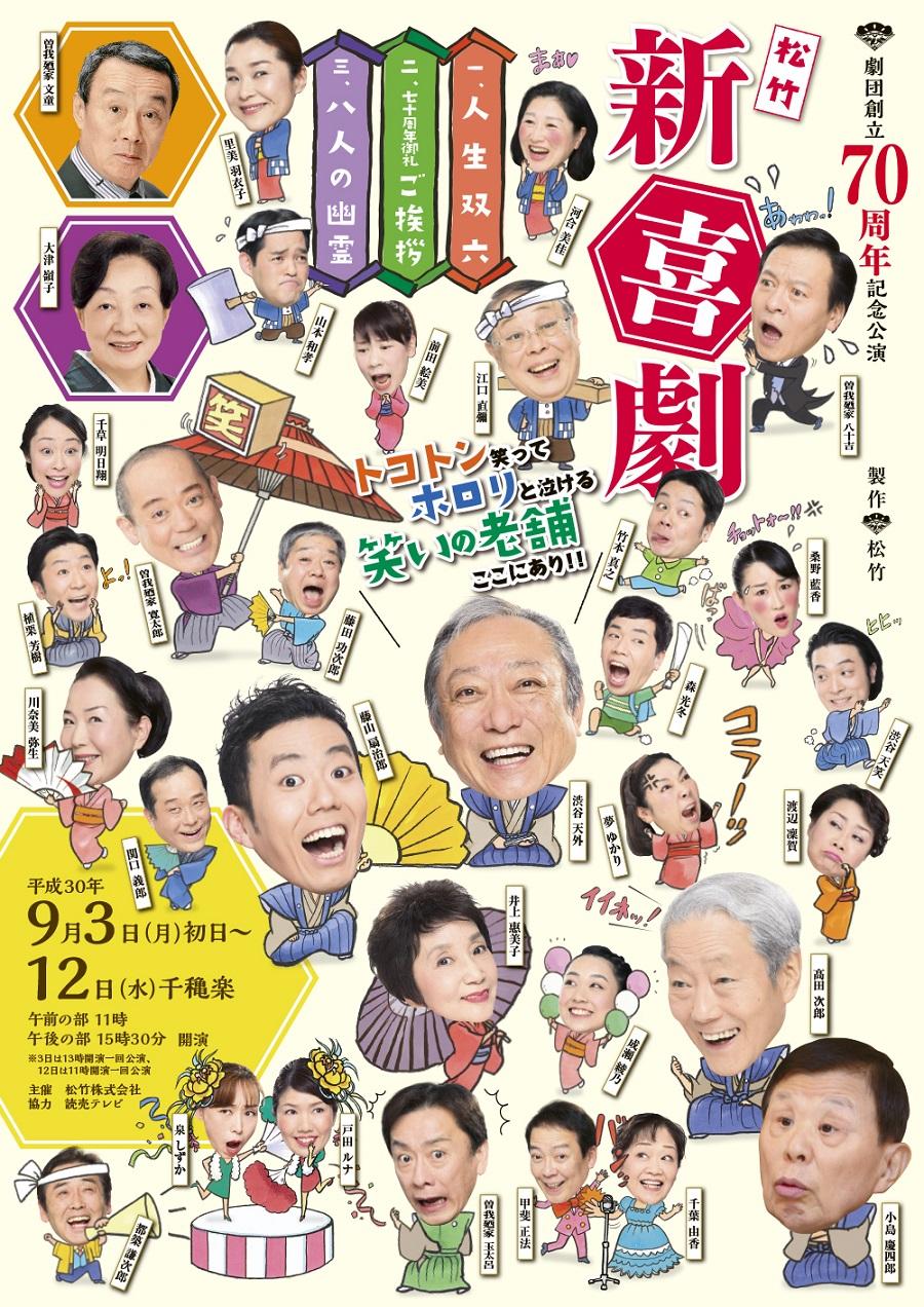 【松竹座】松竹新喜劇