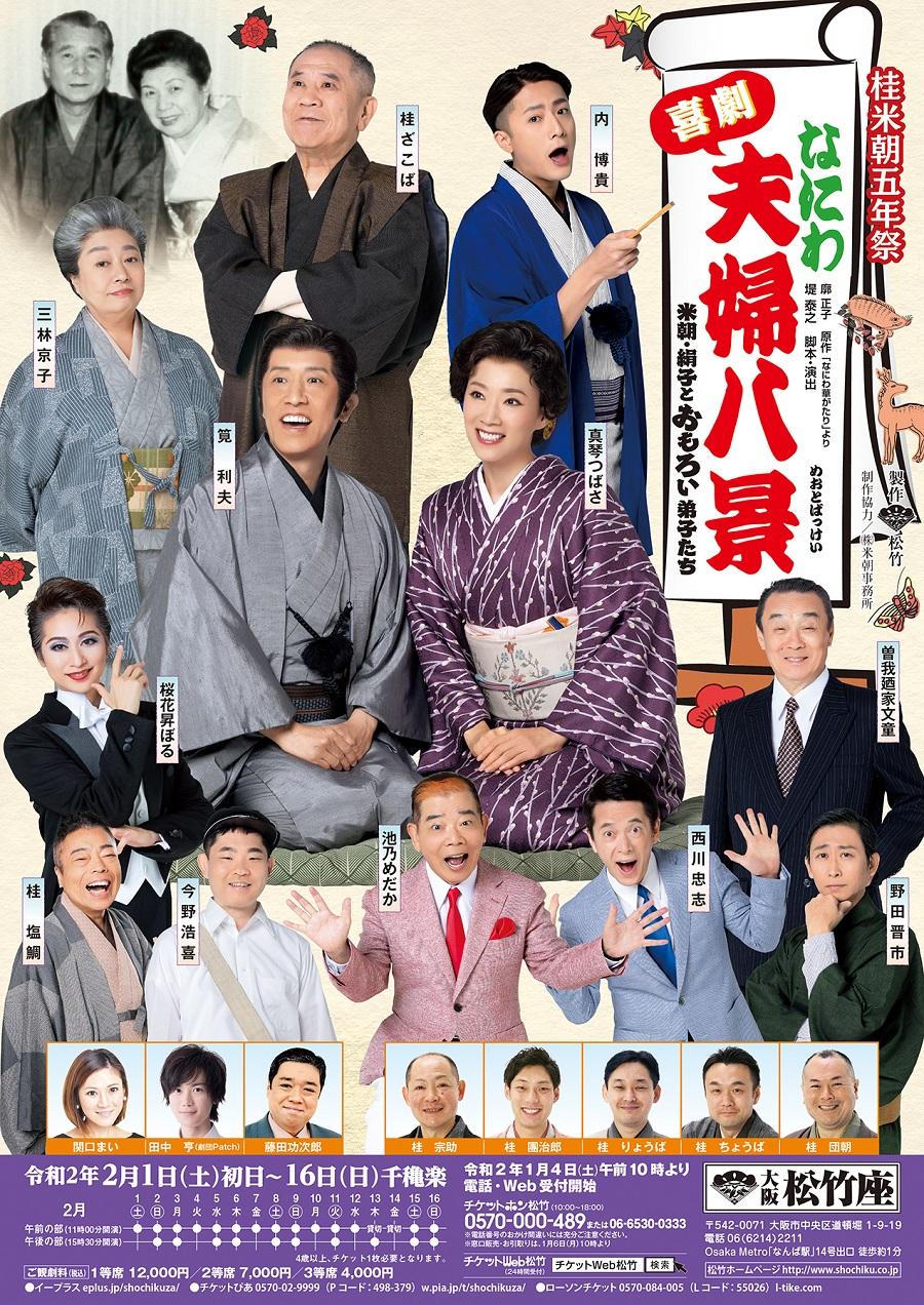 【松竹座】桂米朝五年祭 喜劇 なにわ夫婦八景 米朝・絹子とおもろい弟子たち