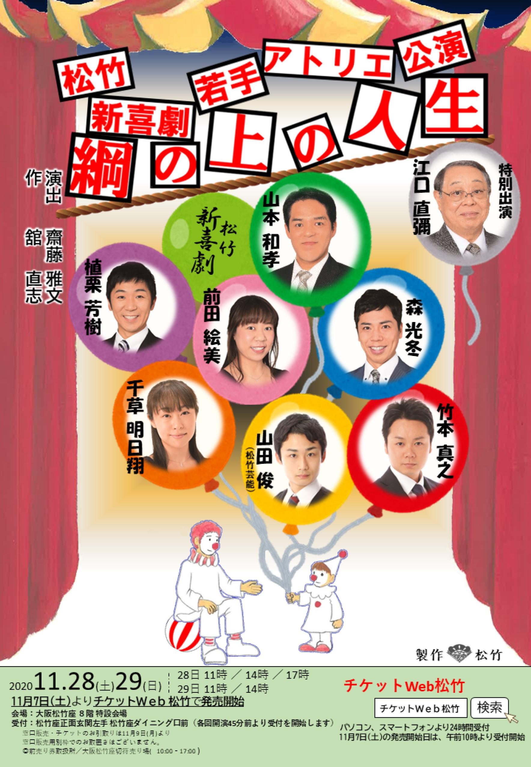 松竹新喜劇若手アトリエ公演「綱の上の人生」