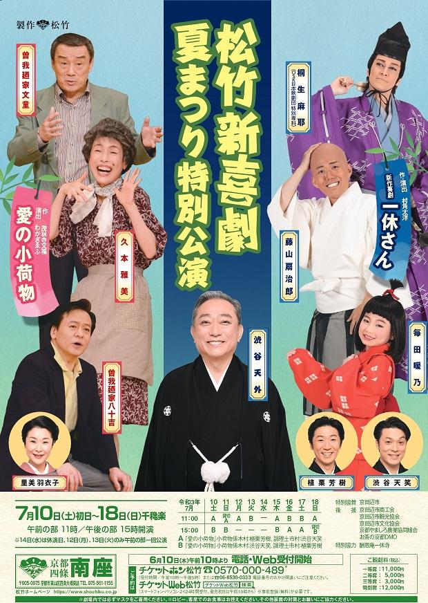 【南座】松竹新喜劇 夏まつり特別公演