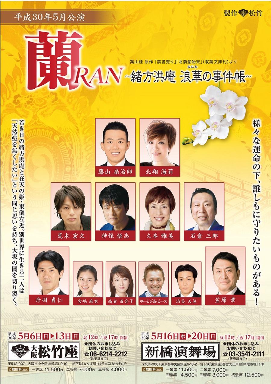 松竹座「蘭RAN~緒方洪庵 浪華の事件帳~」