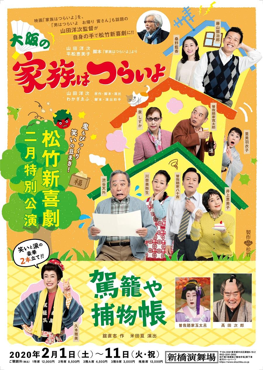 【演舞場】松竹新喜劇二月特別公演