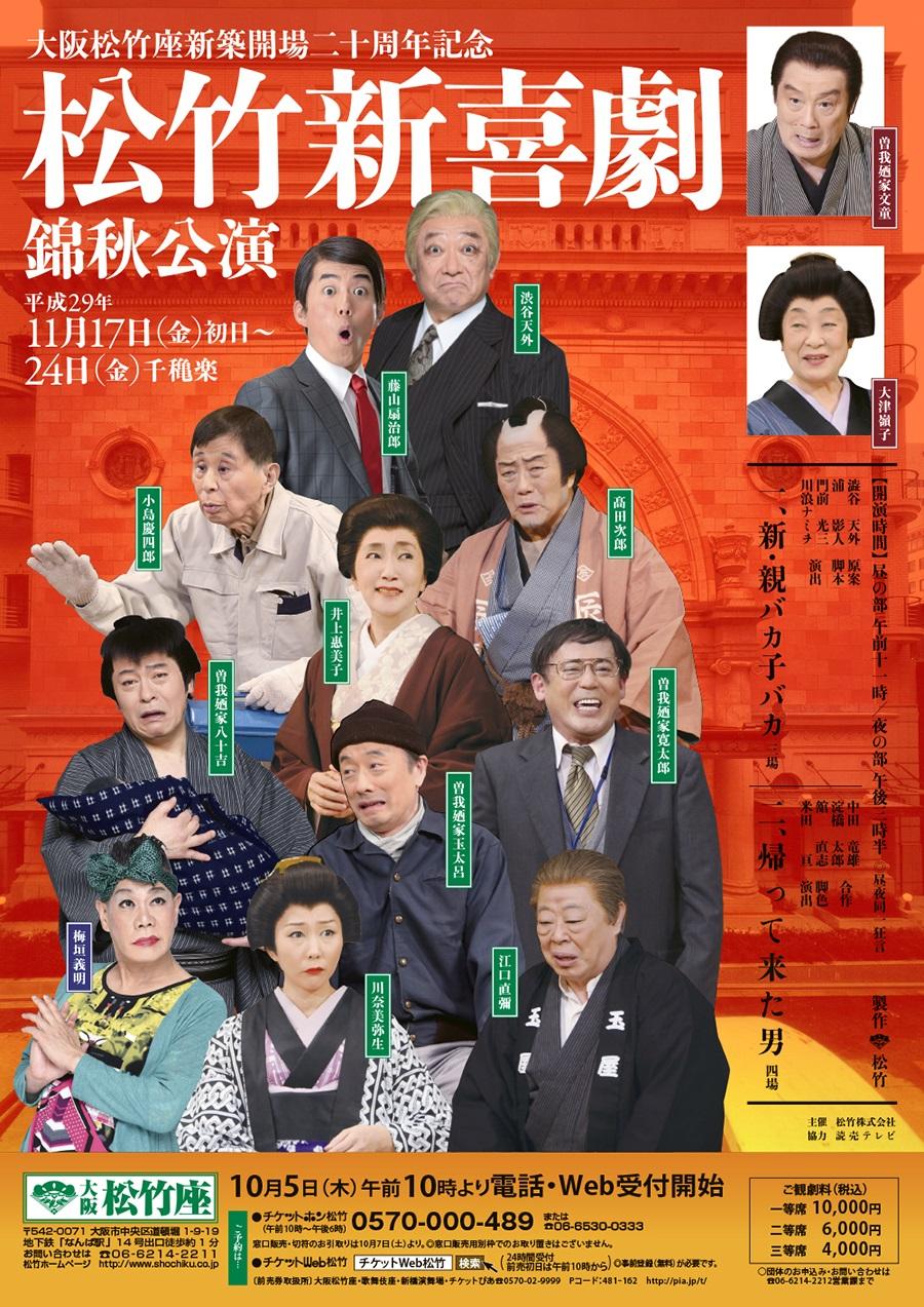 【松竹座】松竹新喜劇 錦秋公演