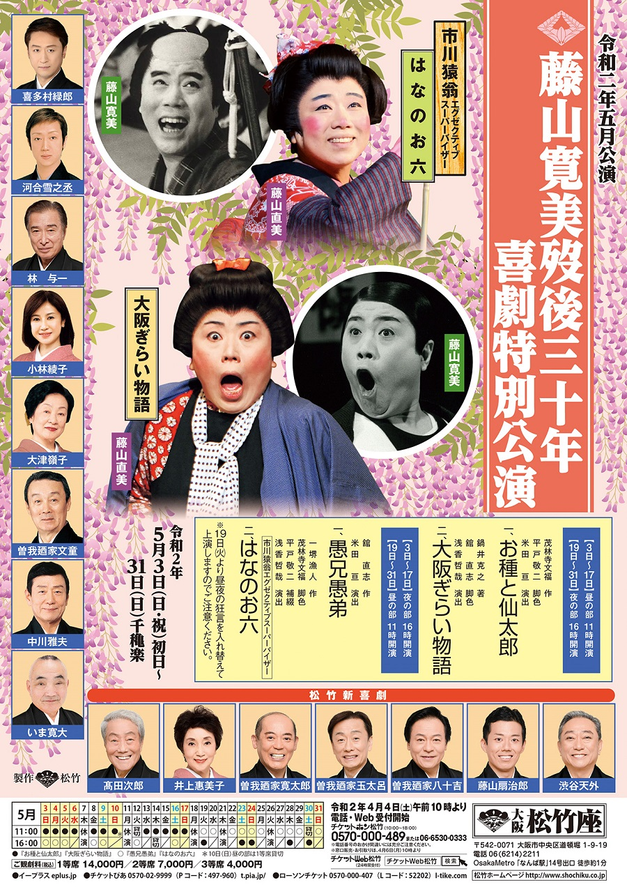 【松竹座】藤山寛美歿後三十年喜劇特別公演