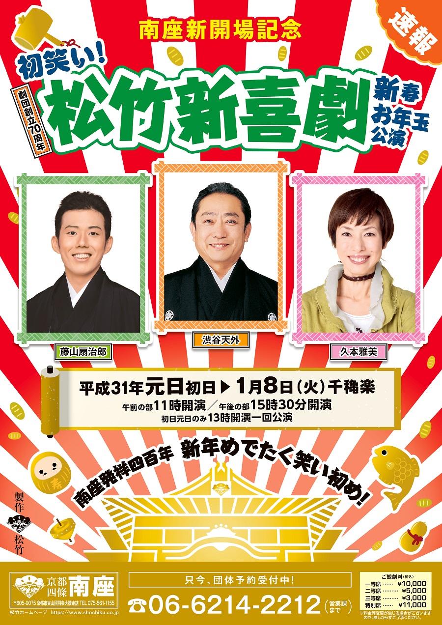 【南座】初笑い! 松竹新喜劇 新春お年玉公演