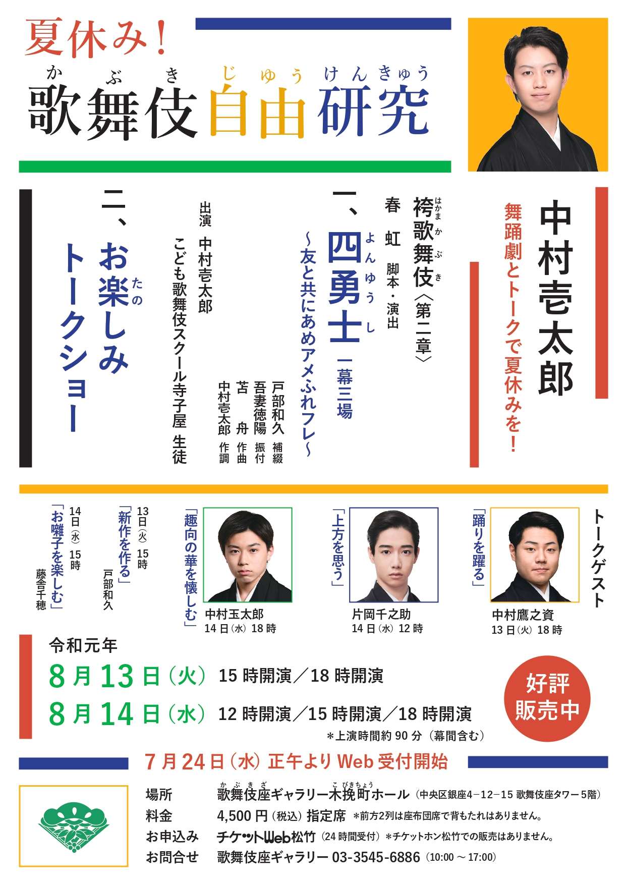 65343_Kazutaro_0807_page-0001.jpg