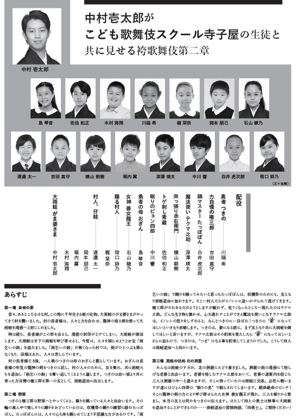 jiyukenkyu_0801chirashi2.jpg