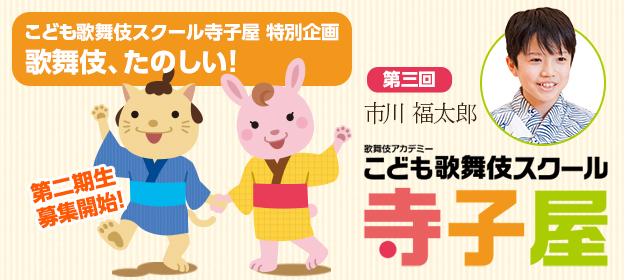 歌舞伎美人 こども歌舞伎スクール「寺子屋」特別企画 歌舞伎、たのしい! 第二回松本錦成