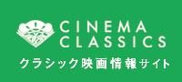 20171102_anokoro_bestcinema_classics_bnr