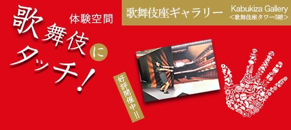 20171122_kabuki_touch_bnr1