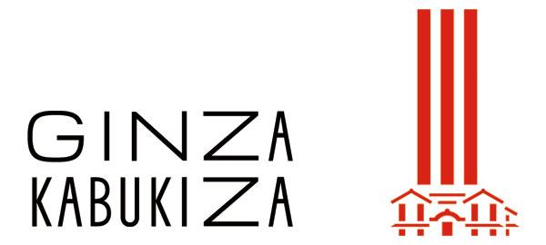 20171130_ginzakabukiza