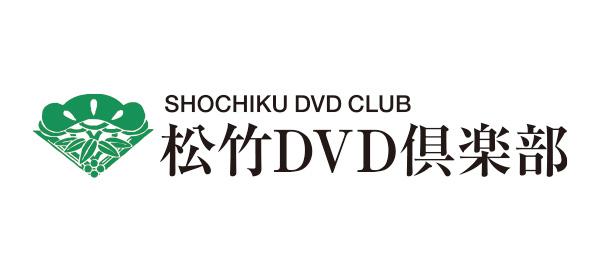 20171205_dvd_club