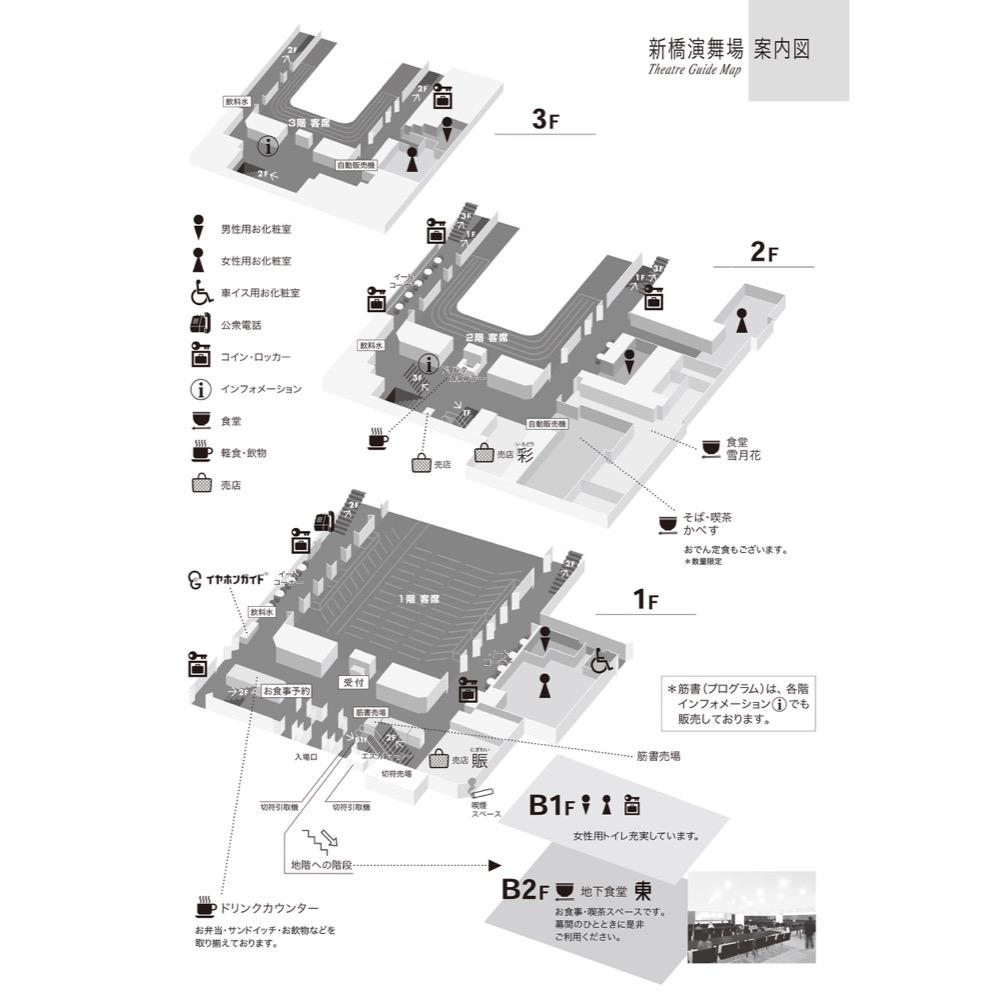 新橋演舞場のフロアマップ