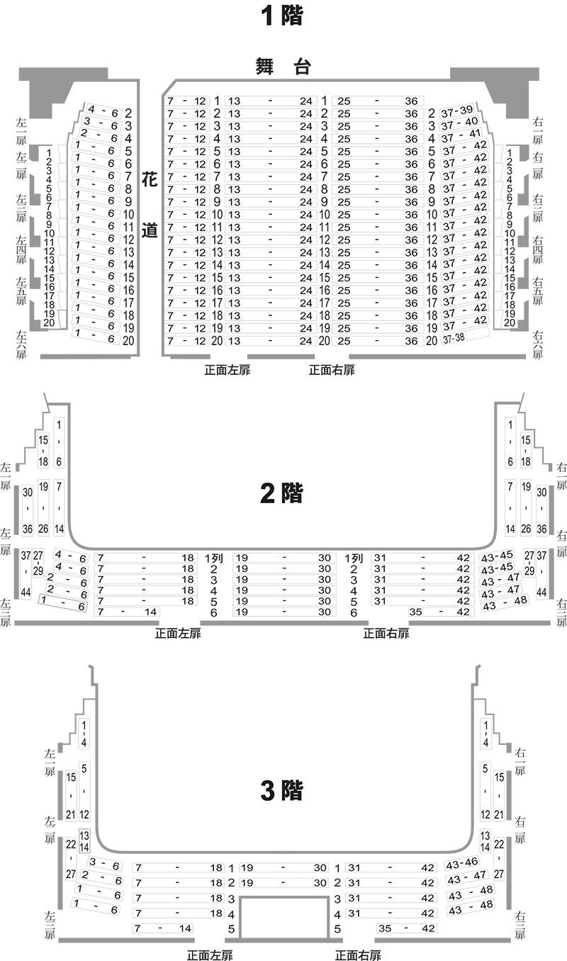 場 新橋 演舞 新橋演舞場 劇場座席表