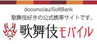 kabuki_mobile_bnr