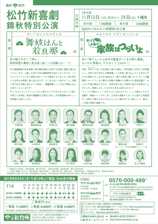 https://www.shochiku.co.jp/wp-content/uploads/2017/10/20190904_02.jpg