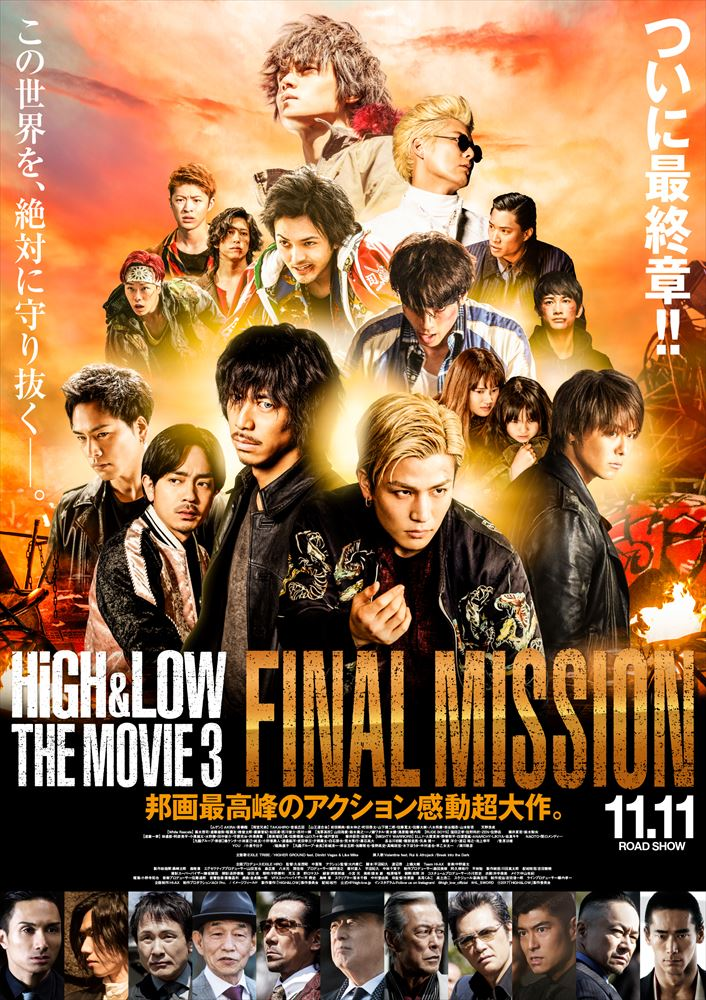 HiGH&LOW THE FINAL MISSSION