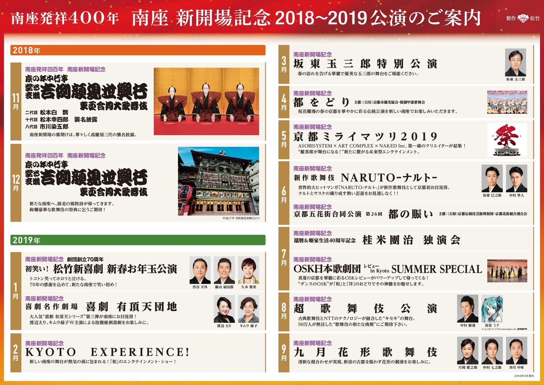 https://www.shochiku.co.jp/wp-content/uploads/2018/01/20180521_01.jpg