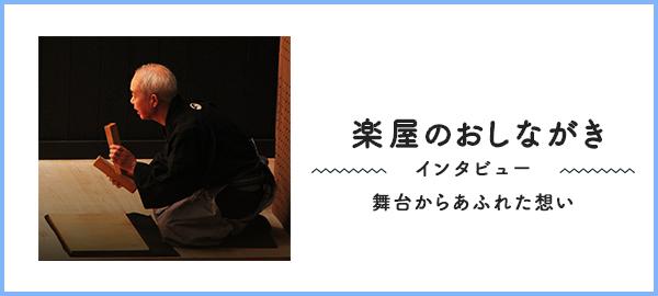 楽屋のおしながき(インタビュー)