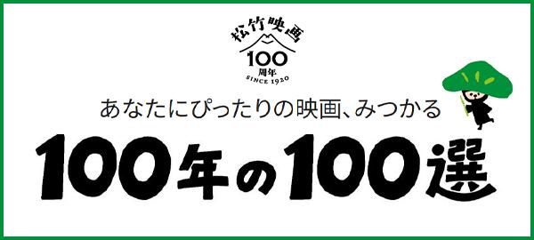 松竹映画100周の100選