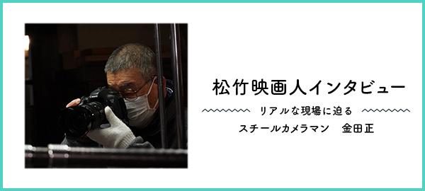 松竹映画人インタビュー