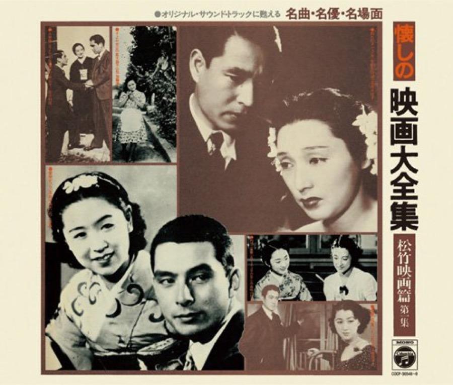 懐かしの映画大全集〈松竹映画篇〉