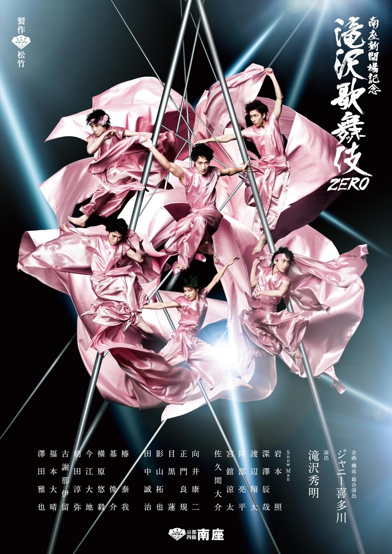 滝沢 歌舞 伎 zero dvd