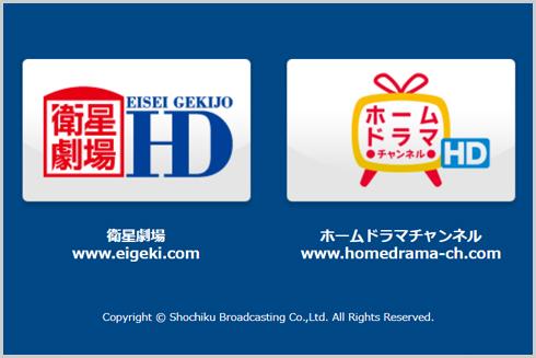 衛星劇場 ホームドラマチャンネル