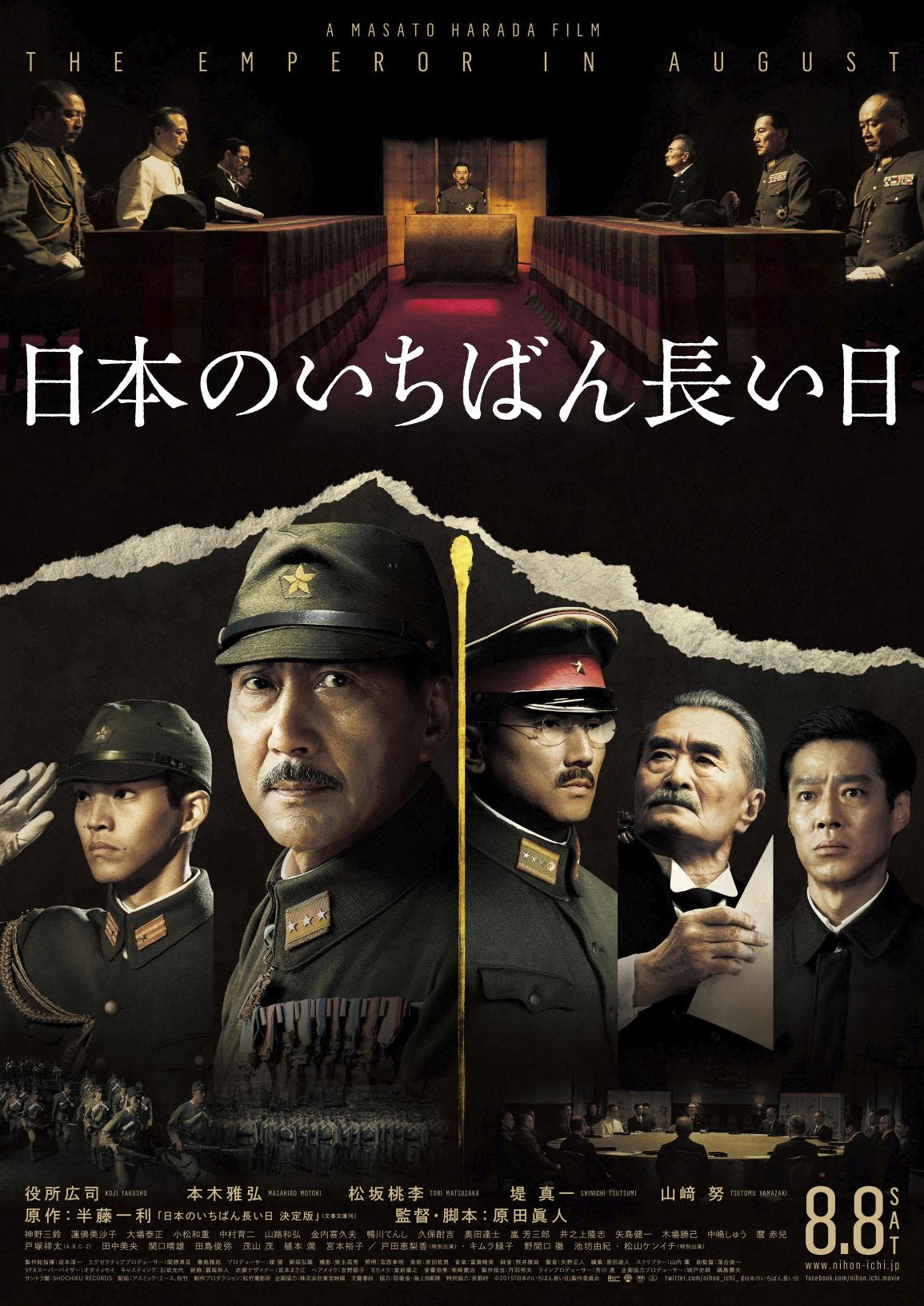 映画 日本のいちばん長い日
