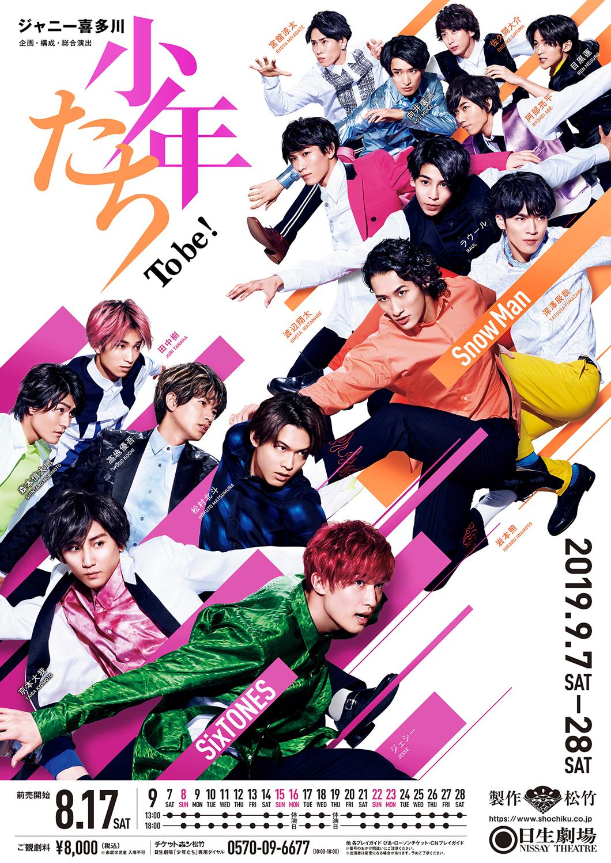少年 たち 舞台 2019