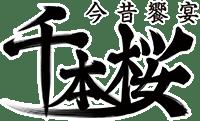2019年 超歌舞伎