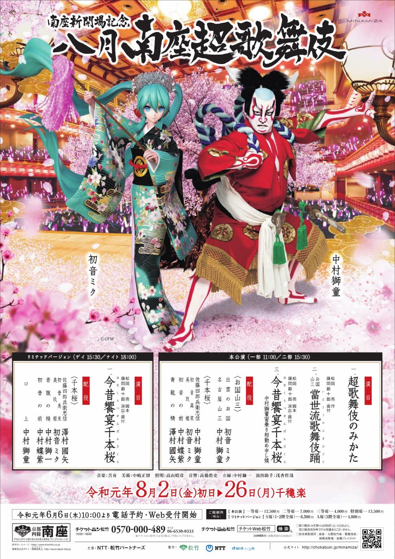 歌舞伎衣裳
