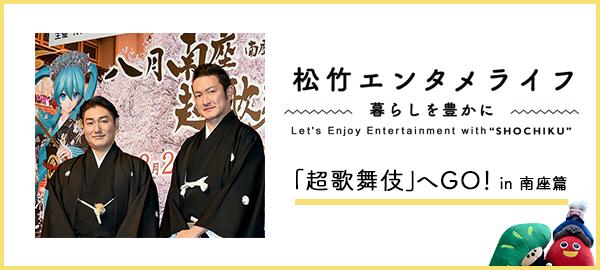 松竹エンタメライフ