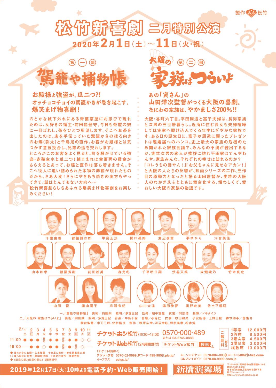 https://www.shochiku.co.jp/wp-content/uploads/2019/11/20191111_02.jpg