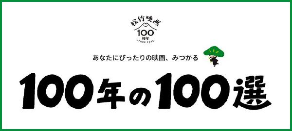松竹映画100選