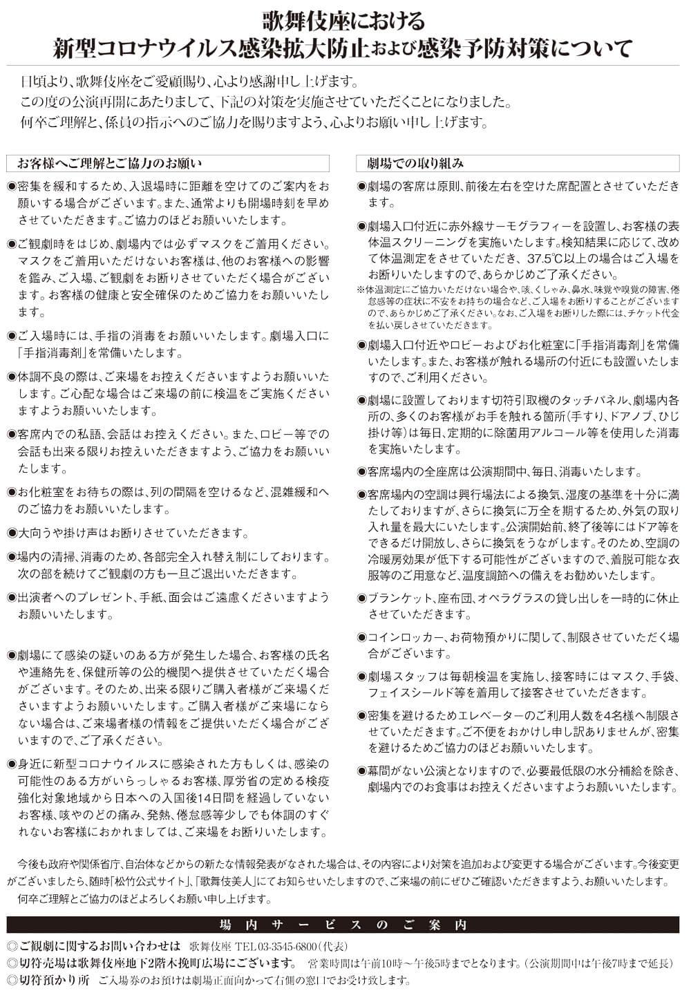 月 座 8 公演 伎 歌舞