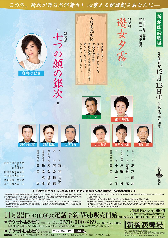 松竹 チケット web