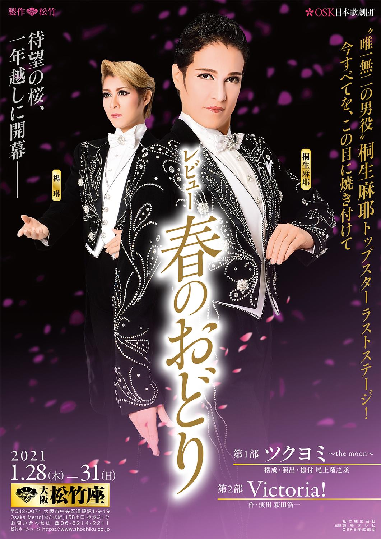 コロナ 宝塚 歌 劇団