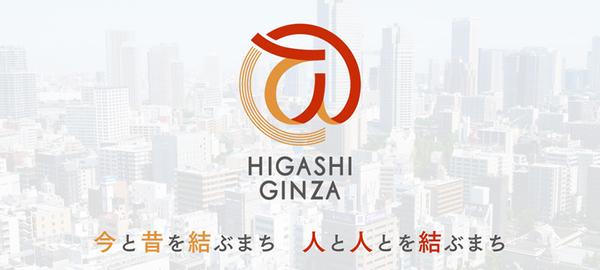 higashiginza-area_bn01